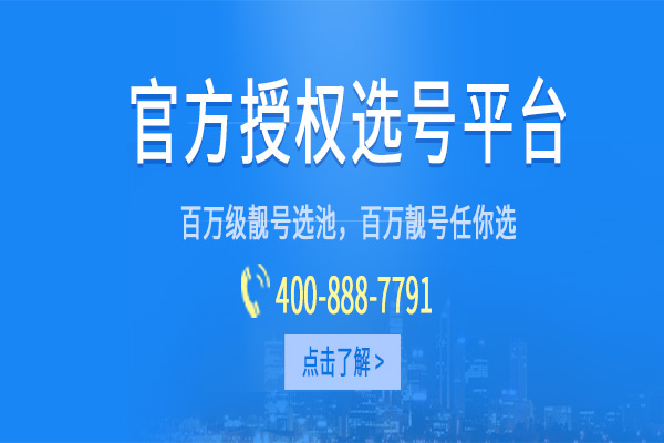 全国统一的客户热线电话号码为400,只有企业可以根据您选择的号码向用户申请。[申请多久后可以打400电话