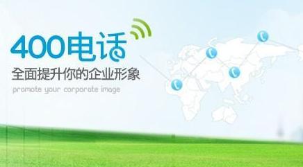 北京信通网赢科技发展有限公司是中国联通400电话授权受理中心。[400电话北京办理多少钱