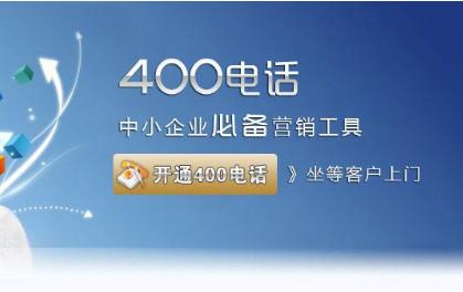 400电话北京办理多少钱(北京400电话办理办理找哪个公司来做)