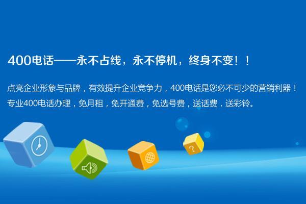 400电话武汉怎么办理的呢(武汉办理400电话公司在哪呢)