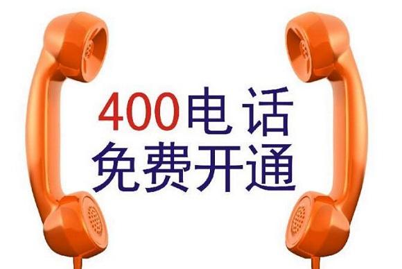 400电话在哪里办理(保定400电话哪里能办理及找谁办理)