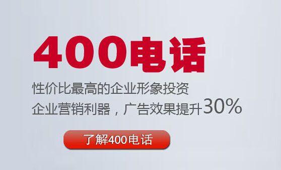 企业办理400电话的费用及如何办理(400电话要怎么申请和办理呢)