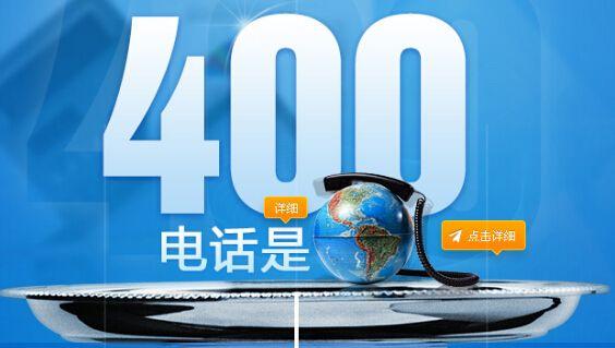 海安电信400电话如何申请(海安电信400电话要什么手续)